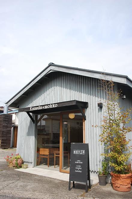 金田木工所