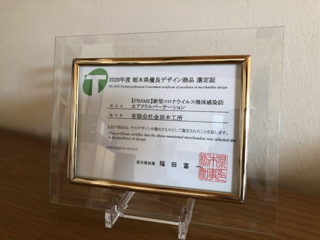 栃木県優良デザイン商品認定証